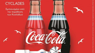 H Coca Cola ταξιδεύει στις Κυκλάδες!