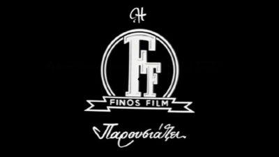 Φίνος Φιλμς – η Χρυσή εποχή του ελληνικού κινηματογράφου!