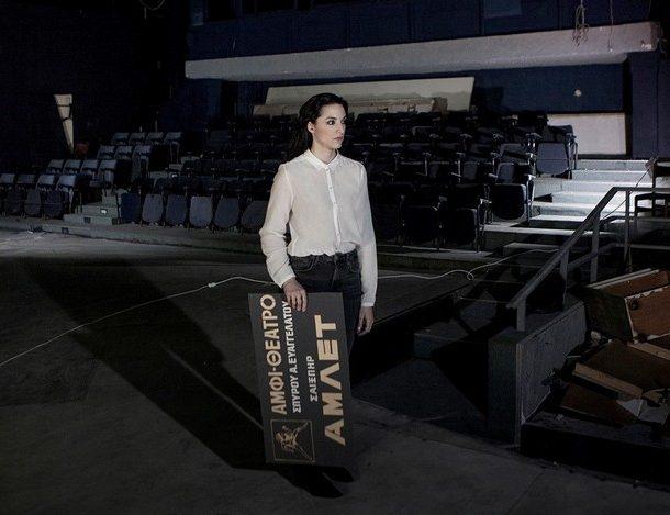 """""""Άμλετ"""" σε σκηνοθεσία Κατερίνας Ευαγγελάτου στο """"Αμφι-Θέατρο""""!"""